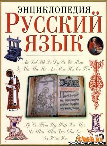 «İnkişaf üçün rus dili çox əlverişlidir»